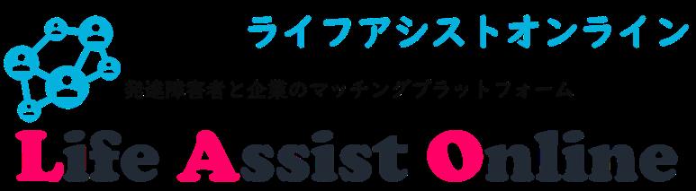 Life Assist Online ライフアシストオンライン